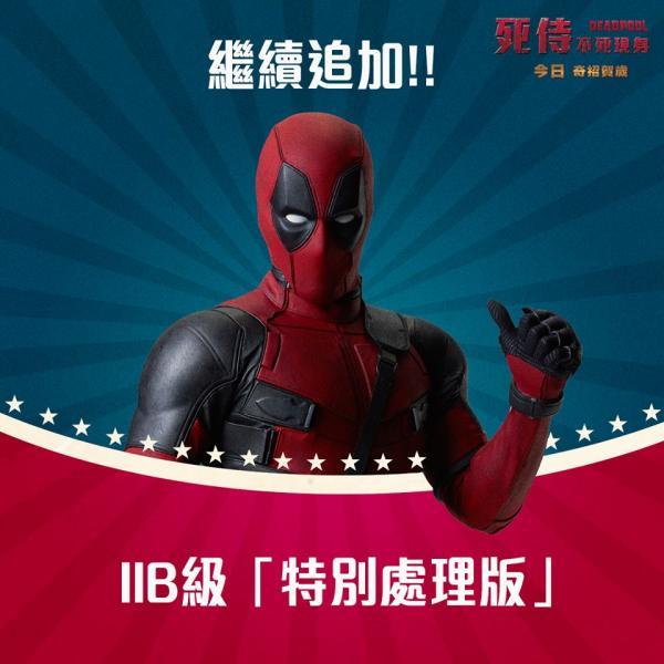 Deadpool迷好消息!《死侍》宣佈追加3日IIB版本