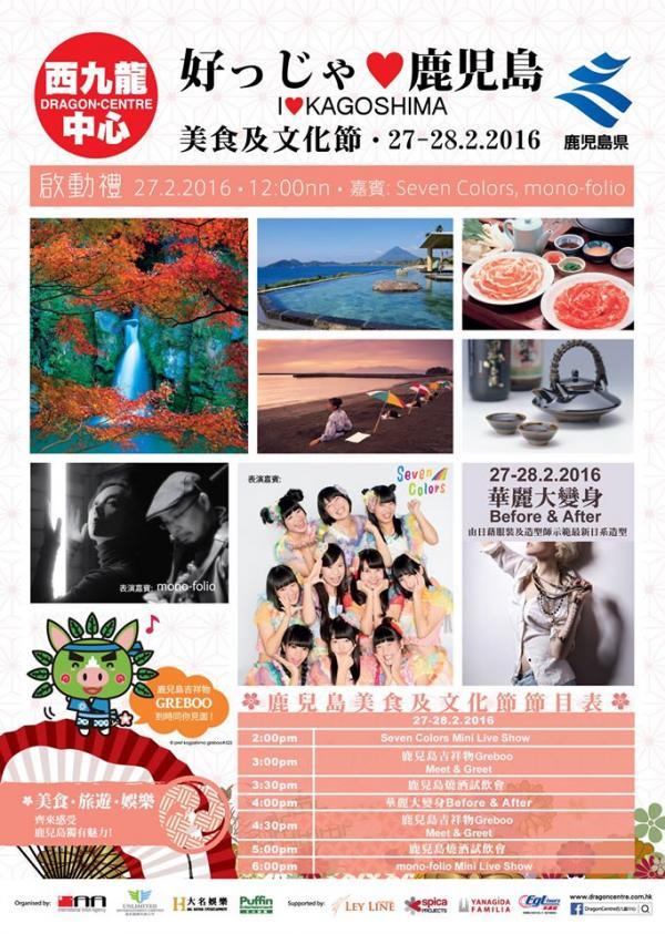 I LOVE KAGOSHIMA鹿兒島美食及文化節(圖:fb@西九龍中心)