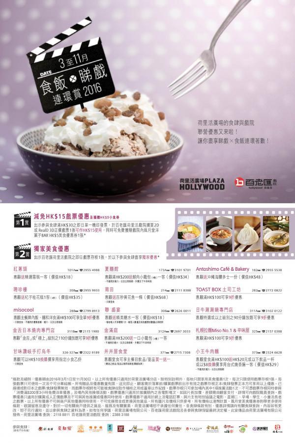 憑發票買戲票減$15!「食飯 x 睇戲」連環賞2016