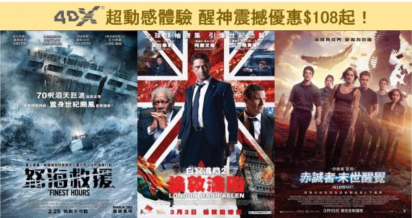 低至$48!Cinema City早場優惠