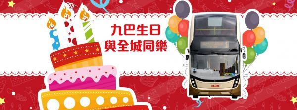 同月同日生的慶星!九巴送你生日賀禮(圖:FB@KMB 九巴專頁)