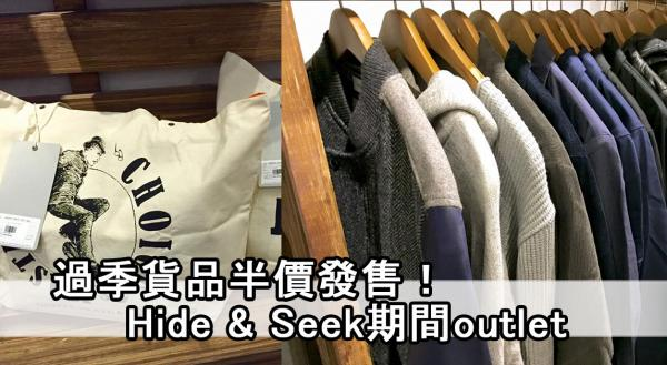 Hide & Seek Store期間outlet(圖:Hide & Seek Store)