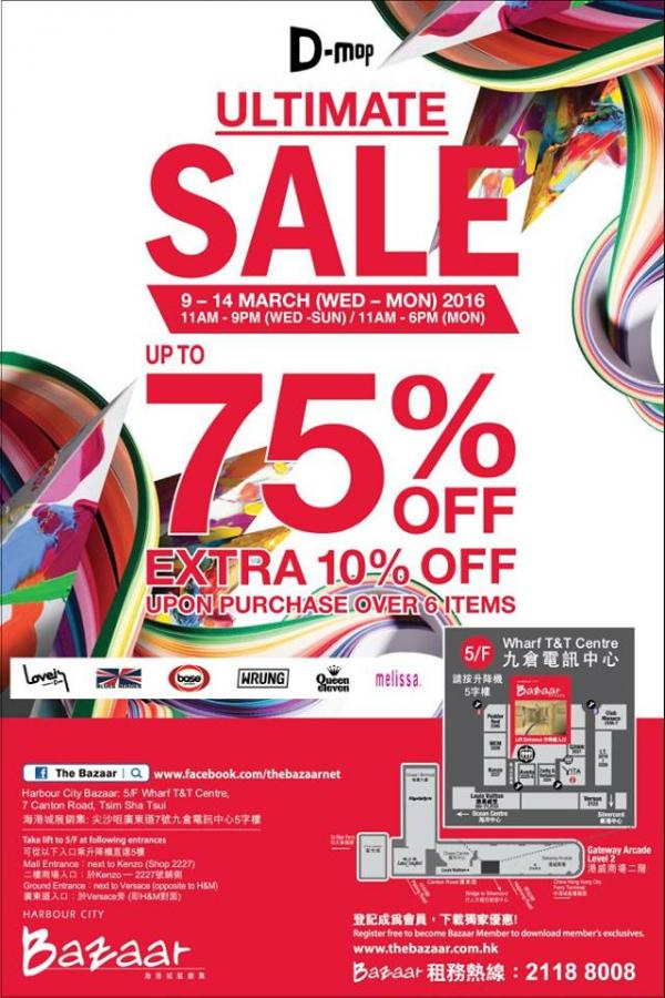 D-mop Ultimate Sale(圖:FB@The Bazaar)