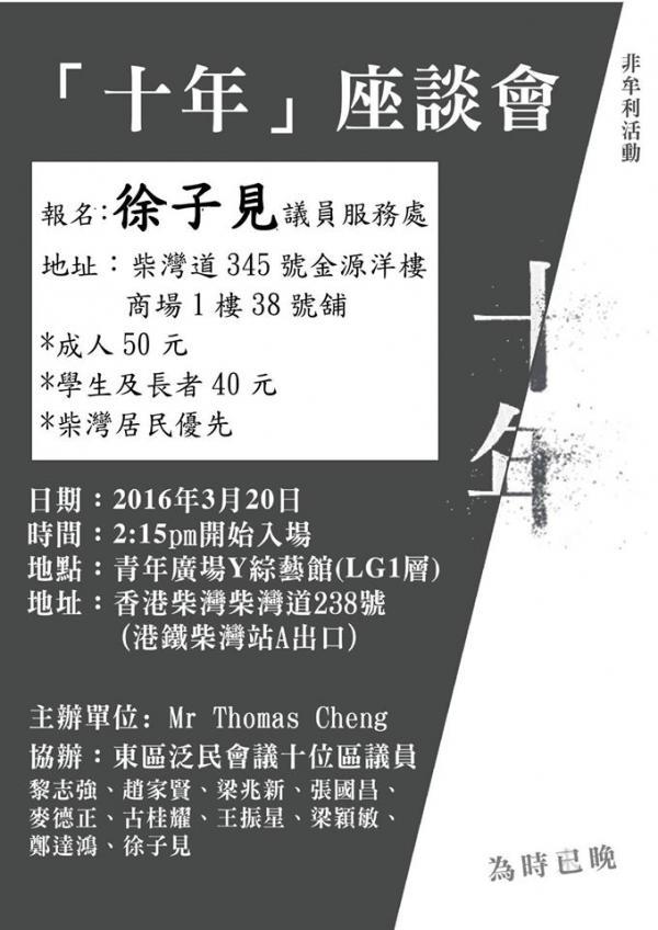 《十年》電影欣賞+座談會(圖:FB@徐子見 - 東區區議員)