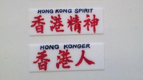 李其忠和麥錦手師父親手寫的紅字膠牌(FB@巧佳小巴用品)