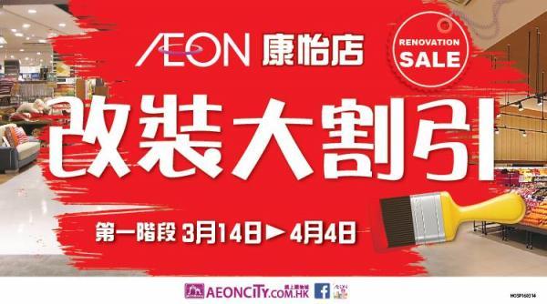 AEON康怡店 改裝大割引(第一階段)