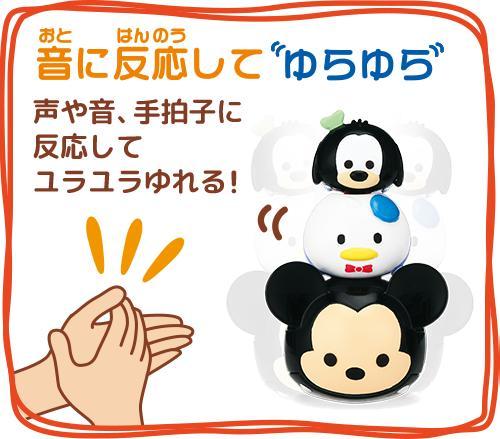 TSUM TSUM最新玩具 聞歌起舞一起ROLY POLY!