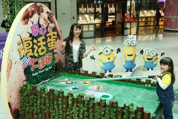 Minions復活節現身七商場 同Minions一齊玩遊戲