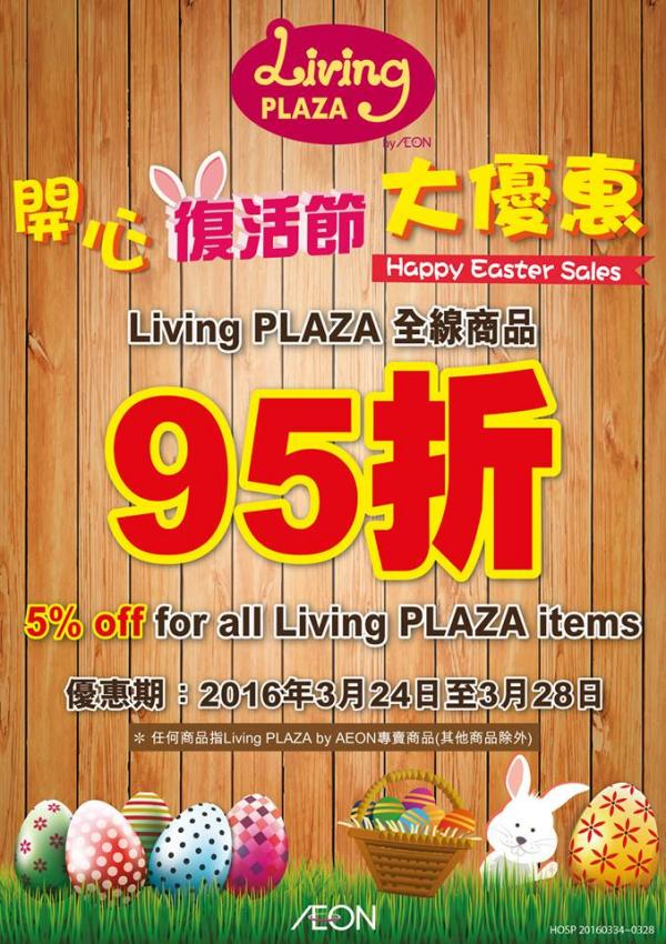 復活節優惠!全線Living PLAZA 95折