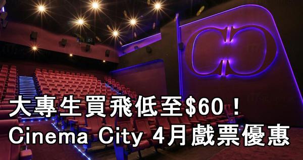 大專生專享!Cinema City 4月睇戲優惠