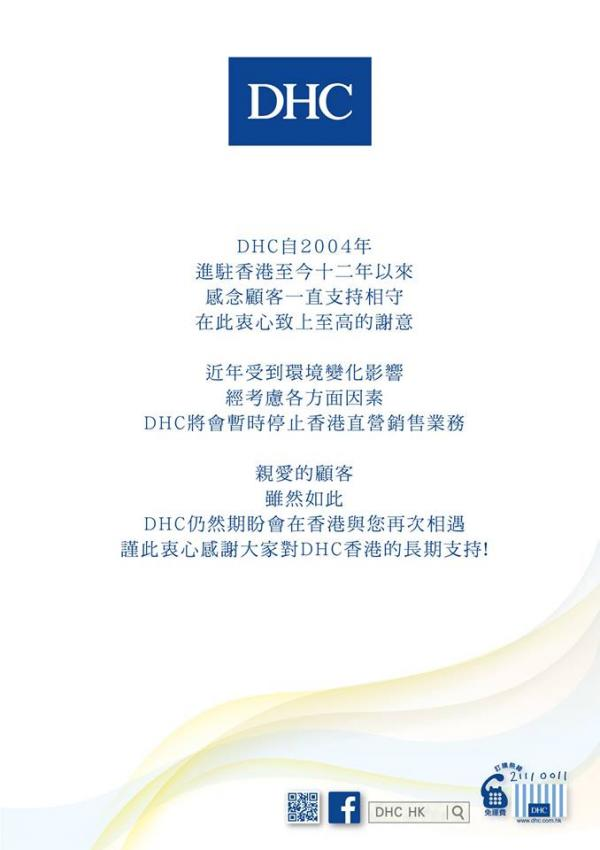 DHC暫停香港業務!全線4折