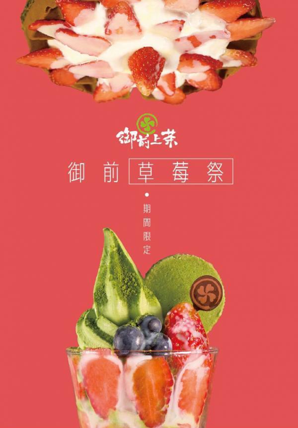 春天粉紅之味!御前上茶草莓祭
