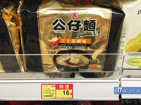 平價龍蝦麵!公仔牌推出「芝士龍蝦味公仔麵」