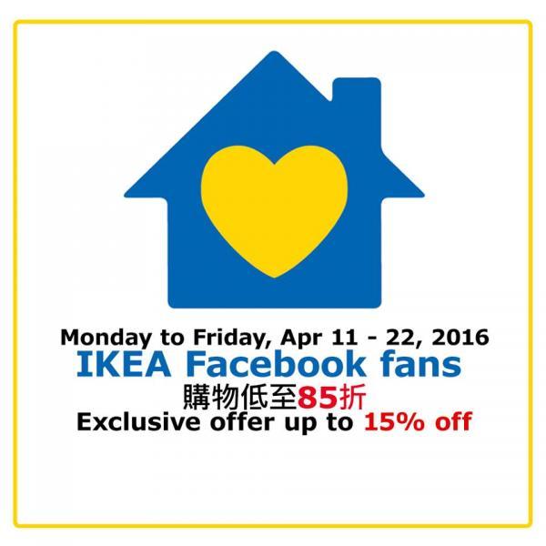 低至85折!IKEA讚好送購物優惠劵