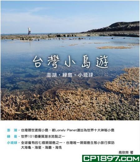 精選書籍88折!商務旅遊書主題促銷