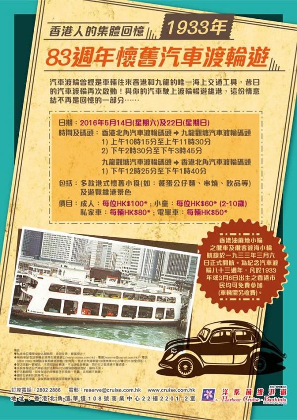 懷舊汽車渡輪遊(圖:FB@Harbour Cruise- Bauhinia)