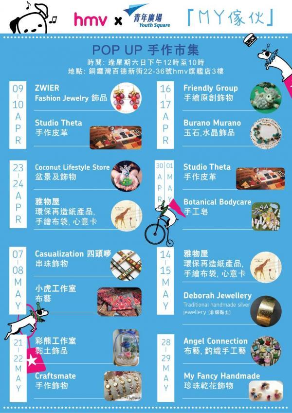 「MY傢伙」手作市集時間表。(圖: fb@hmv Hong Kong)