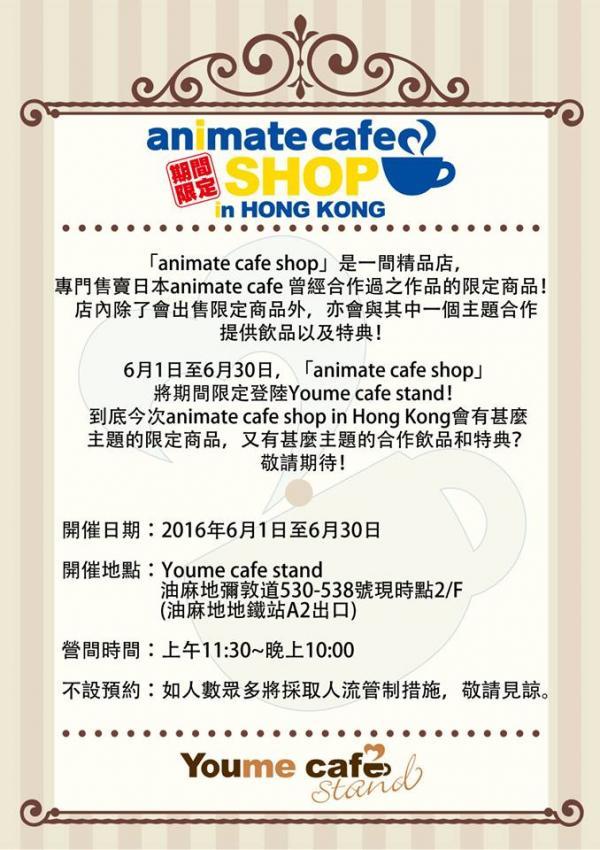期間限定登陸!animate cafe shop