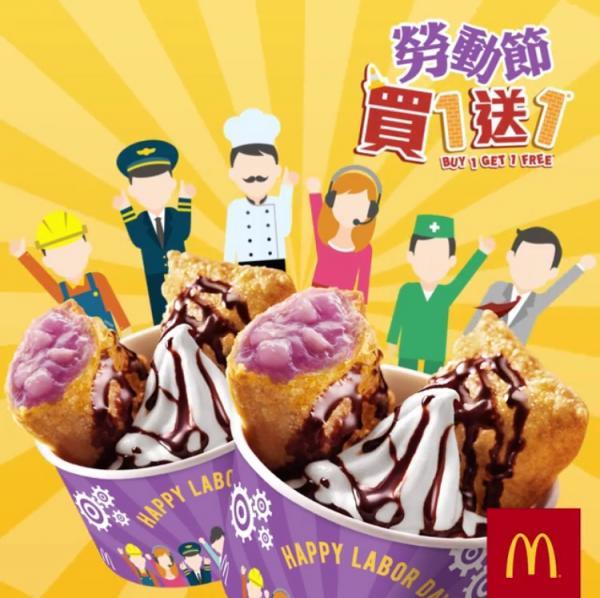 圖:香港麥當勞Facebook