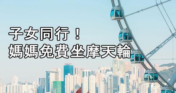 媽媽同行免費 坐中環摩天輪(圖:官網)
