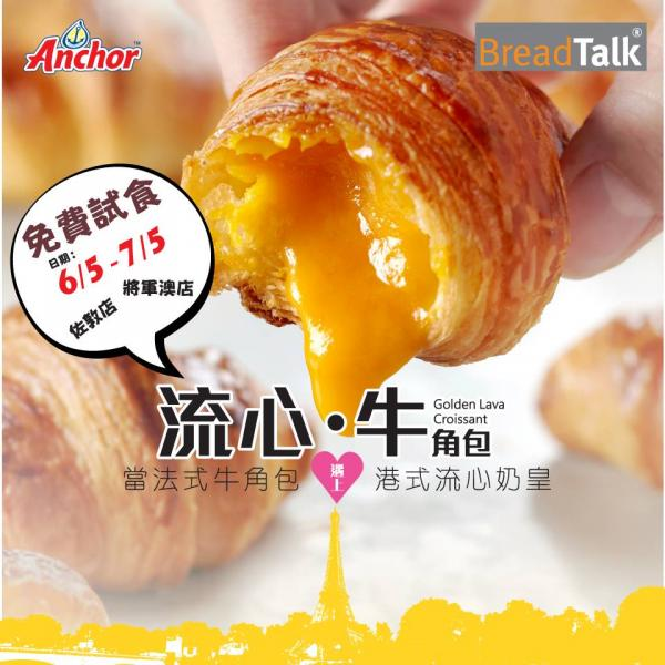 免費試食!BreadTalk 流心奶黃牛角包(圖:FB@BreadTalk Hong Kong)