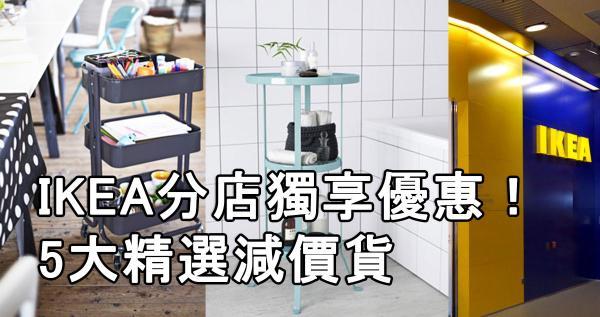 IKEA九龍灣分店獨享優惠!5大精選減價貨