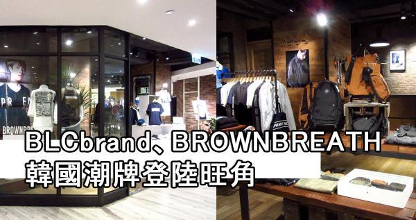 BROWNBREATH® 及BLCbrand SS 2016系列