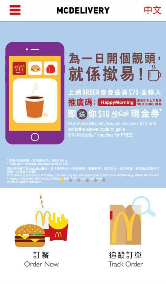 送指定食品!麥當勞24小時麥麥送外賣優惠
