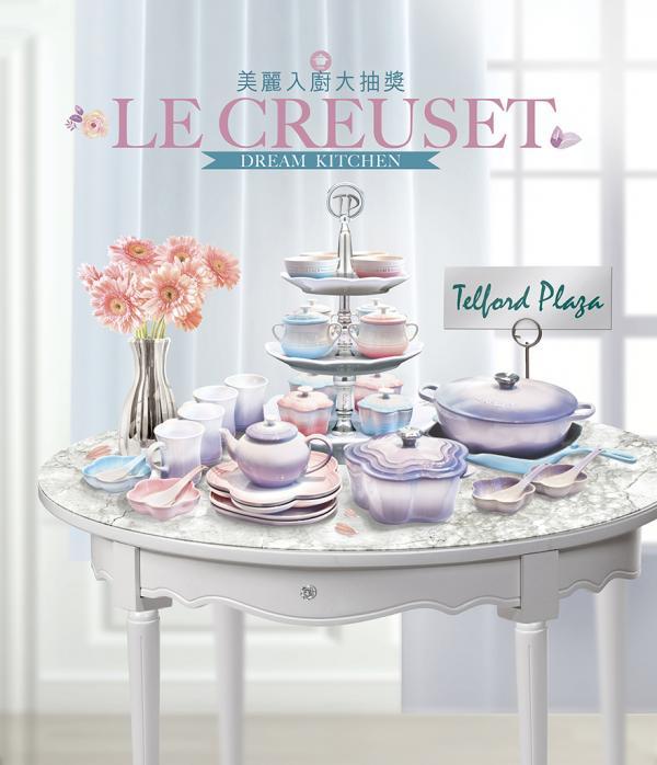 一套11款!德福廣場送「Le Creuset」花花煲連廚具