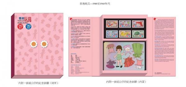以香港玩具為主題!香港郵政發行特別郵票