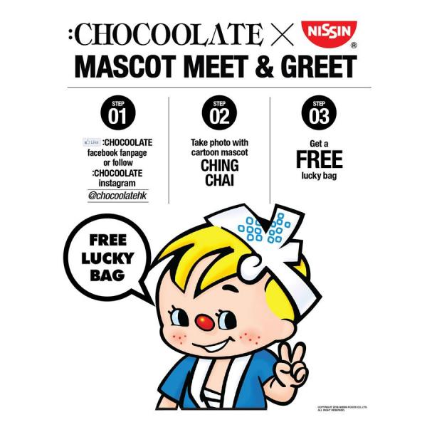 與清仔見面會 送:CHOCOOLATE x NISSIN 禮品包