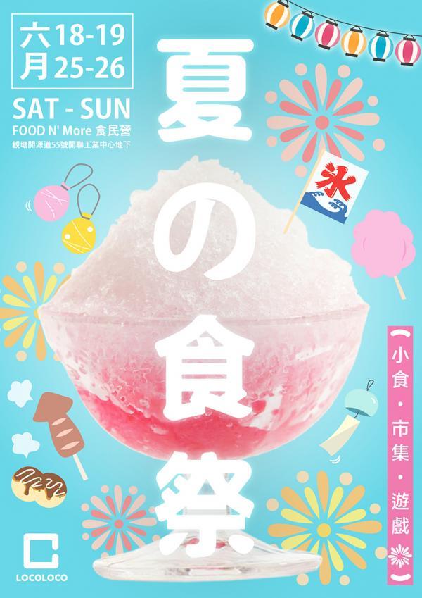 玩釣水球、免費食雪米糍!日式祭典《夏の食祭》