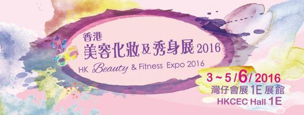 逾150個攤位!香港美容化妝及秀身展2016
