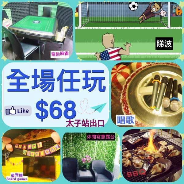 唱K加燒烤!太子home party $68/4個鐘!