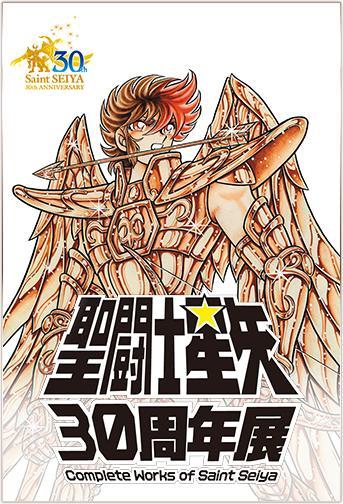 8月開催!香港聖鬥士星矢展