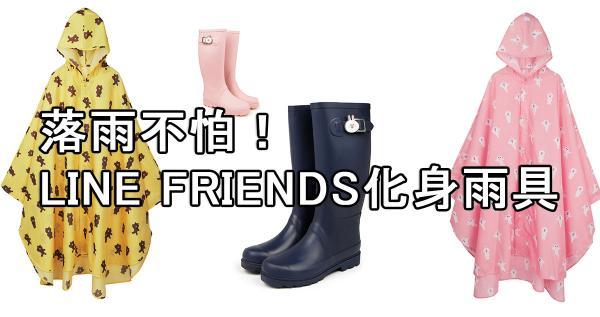 落雨不怕!LINE FRIENDS化身雨具
