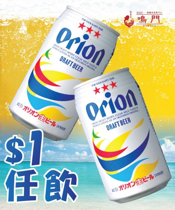 $1啤酒、日本生蠔!連鎖日式餐廳十周年優惠
