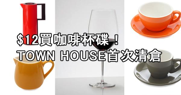 TOWN HOUSE首次清倉