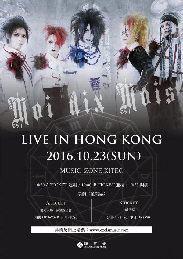 哥德金屬視覺系樂團Moi dix Mois 十月來港