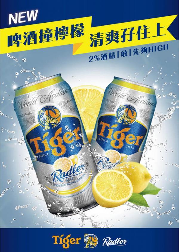 免費派啤酒!Tiger Beer新出檸檬味啤酒