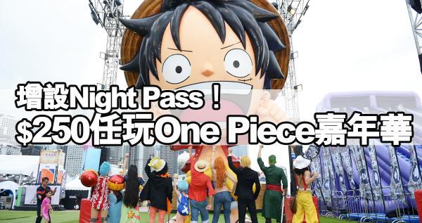 中環One Piece海賊王嘉年華增設Night Pass