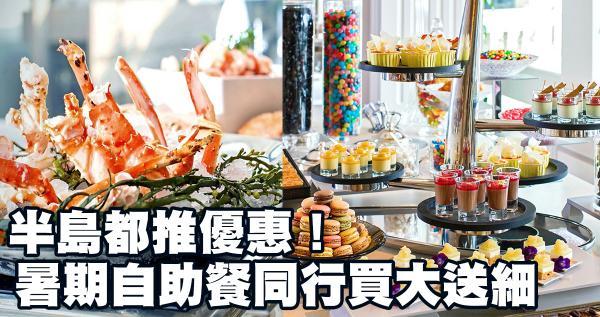 同行買大送細!半島酒店暑假自助餐優惠