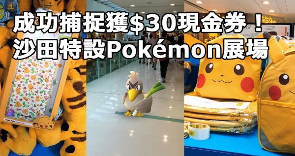 有機會捉到火蔥鴨!特設YATA X Pokémon展場