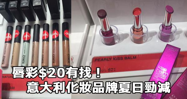 唇彩$20有找!意大利化妝品牌夏日勁減