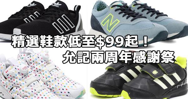 精選鞋款低至$99起!允記兩周年感謝祭