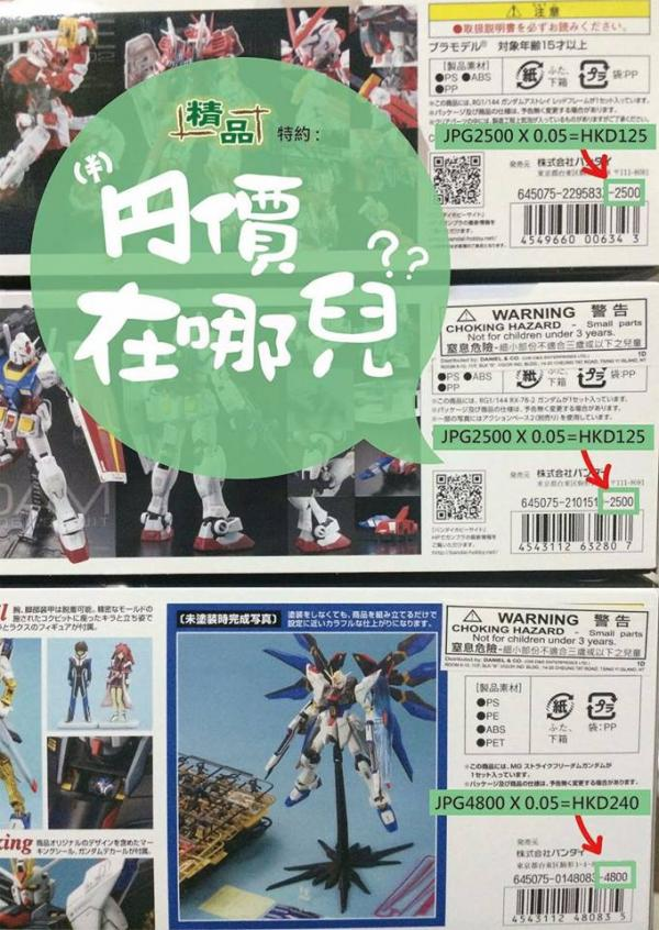 分店限定!Bandai高達模型日圓5算發售