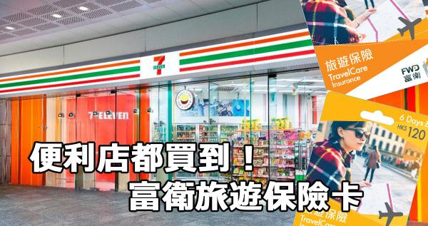 全線7-Eleven推出 全港首張零售旅遊保險卡