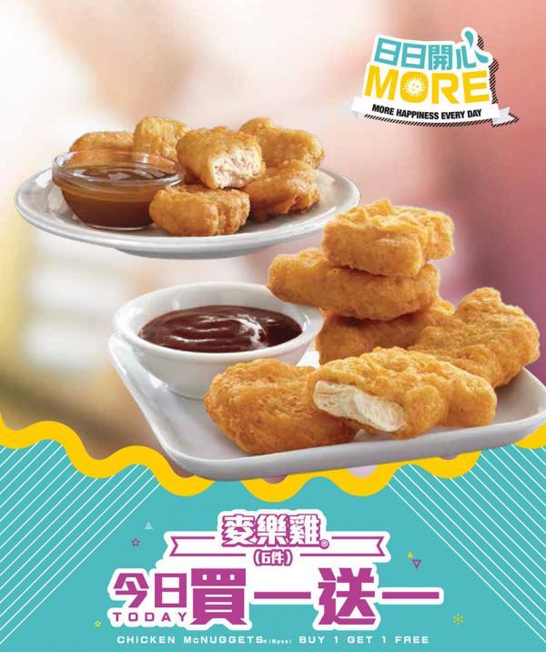麥當勞日日開心More