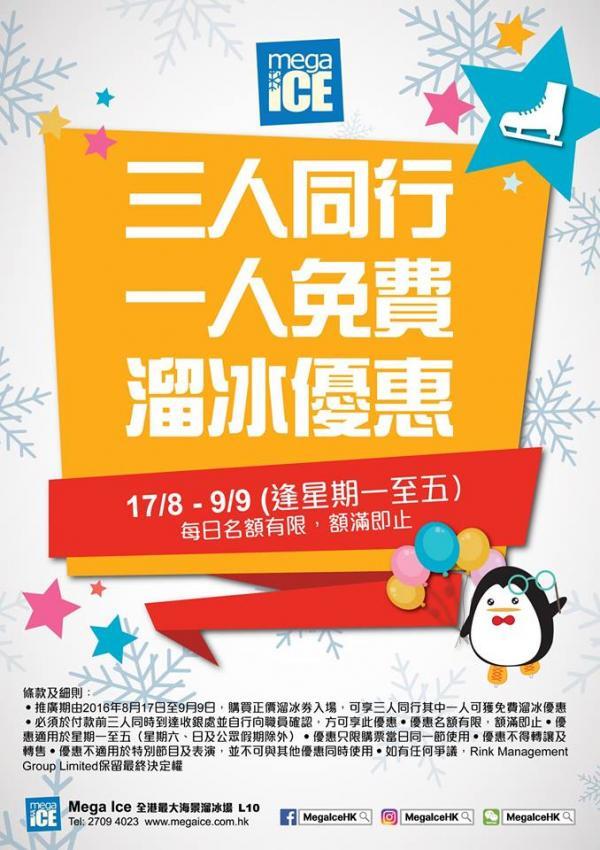 暑假最後召集!MegaIce溜冰買二送一(圖:fb@Mega Ice)