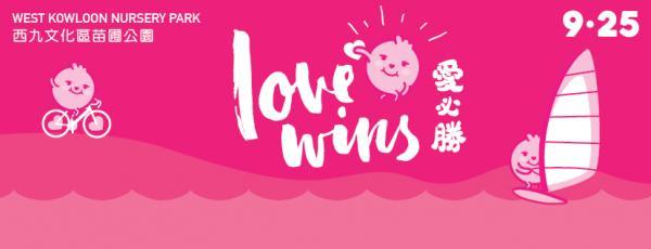 Pink Dot HK一點粉紅2016